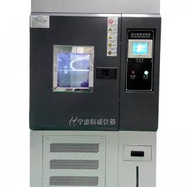 氙灯老化耐候试验箱KCXD-225