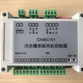秉佳污衣槽系统风机控制器CXAEC101