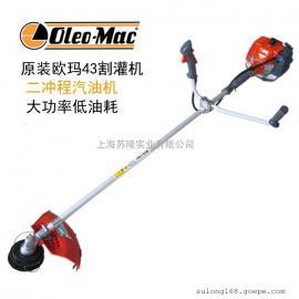 意大利欧玛OM36割灌机、进口侧挂式割草机、欧玛二冲程汽油打草机