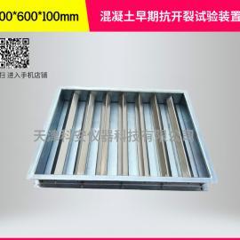 抗开裂试模 混凝土早期抗开裂试验装置 800*600*100试模 600*800