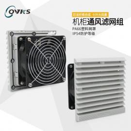 QVKSkang双通风过滤网组-机柜散re风扇百叶窗FB9802
