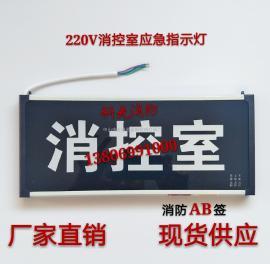 消控室指示灯 消防控制室指示灯