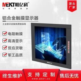 19寸显示器铝合金工业电阻触摸显示器安防数控电脑