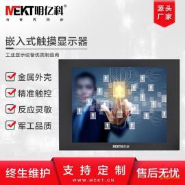 10.4寸机械设备专用嵌入式液晶显示器