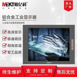 19寸显示器嵌入式安装液晶显示器