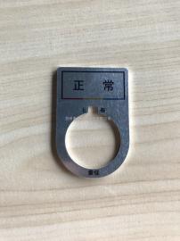 污衣井控制系统指shi标牌