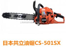 日本�劭�CS-501SX汽油� 共立18寸油� 共立油�CS-501SX