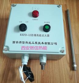 循环硫化床锅炉RXFD-12防爆高能点火器 厂家销售