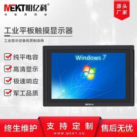 MEKT明亿科供应10.1寸平板电容触摸显示器