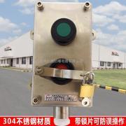 304不锈钢防爆按钮带锁片BZA8050-G-A2