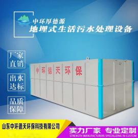 中环厚德源 定制一体化污水处理设备 生活污水处理设备 环保设备 HD-MUCT