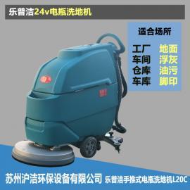 手推式洗地机乐普洁L20C新工厂地面大范围清洗拖地吸水洗地车