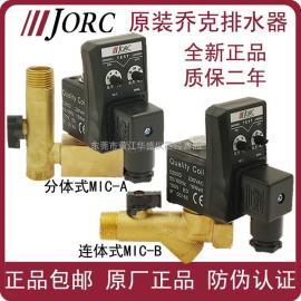 正品原装JORC乔克电子排水器MIC-A MIC-B/AC230V