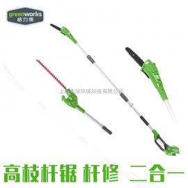 格力博greenworks40V高枝锯绿篱二合一 绿篱剪割草机锂电二合一