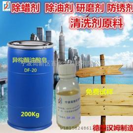异构醇油酸皂DF-20用来做钢铁除蜡水真的好用