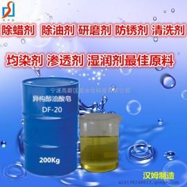 异构醇油酸皂DF-20还可以用来做除蜡水的原材料
