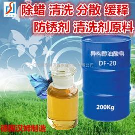 异构醇油酸皂DF-20可以用来做金属除蜡水