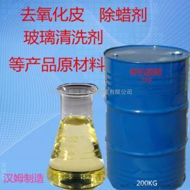 铝材除油剂好用是因为加了有机胺酯(TPP)