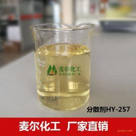 HY-257钛白粉fen散剂-氧hua铁颜料fen散剂