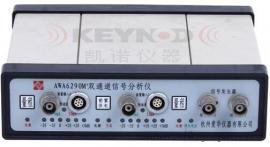 AWA6290M+型双通道声学振动分析仪