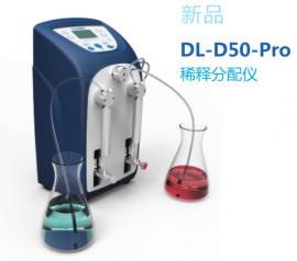 美国SCILOGEX稀释分配仪DL-D50-Pro