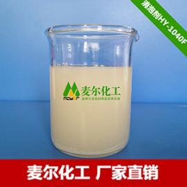 HY-1040F矿物油消泡剂-水处理用消泡剂
