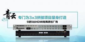 音视频解决方案提供商中控式HDMI矩阵
