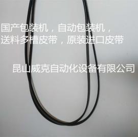 哈bo实包zhuang机多槽皮dai,国产包zhuang机送料皮dai151062