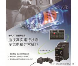 OMRON欧姆龙电机状态监视器K6CM系列
