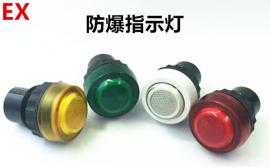 防爆信号灯 防爆电源指示灯BD8070红绿黄 LED防爆指示灯防爆灯