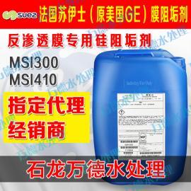 【中guo总代理】美guoGE硅阻垢jiMSI300 MSI410药ji 反渗touxi统专用