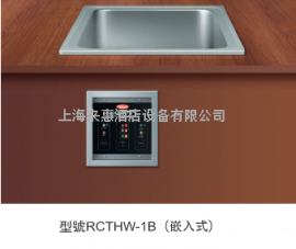 美guoHatco RCTHW-1B 3KW chang方型蒸zhubao温汤锅(嵌入shi)