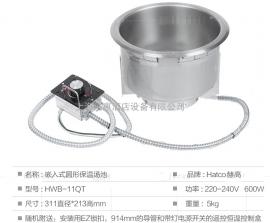 Hatco HWB-11QT 11sheng嵌入式保温tang锅、美国赫高嵌入式保温tang锅