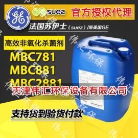 生物制药行业专用美国GE 通用贝迪膜杀菌剂MBC781原装 MBC-781
