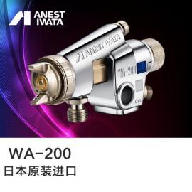 阿耐斯特ANEST IWATA日本岩田WA-200-251P 大型自动喷漆枪