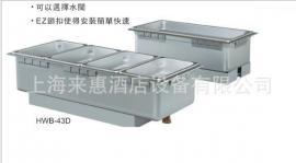 Hatco HWB-FUL 1/1 嵌入式保温汤池、美国赫高嵌入式保温汤池