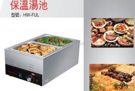 美国进口Hatco HW-FUL 1.2KW 保温汤池(台上型)台上式保温汤池