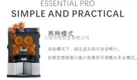 西班牙ZUMEX ESSENTIAL PRO小黄蜂、西班牙商用自动剥皮机橙汁机