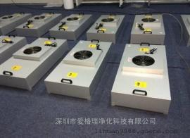 耐高压,高洁净FFU过滤单元(风量1000m3/h,洁净效率99.999%)