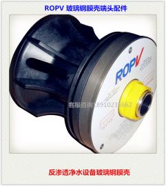 ROPV玻璃钢8040膜壳端盖堵头