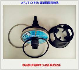 唯赛勃WAVE-300P-8膜壳WAVECYBER端头密封圈