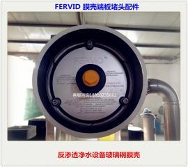 FERVID玻璃钢膜壳F80端盖堵头