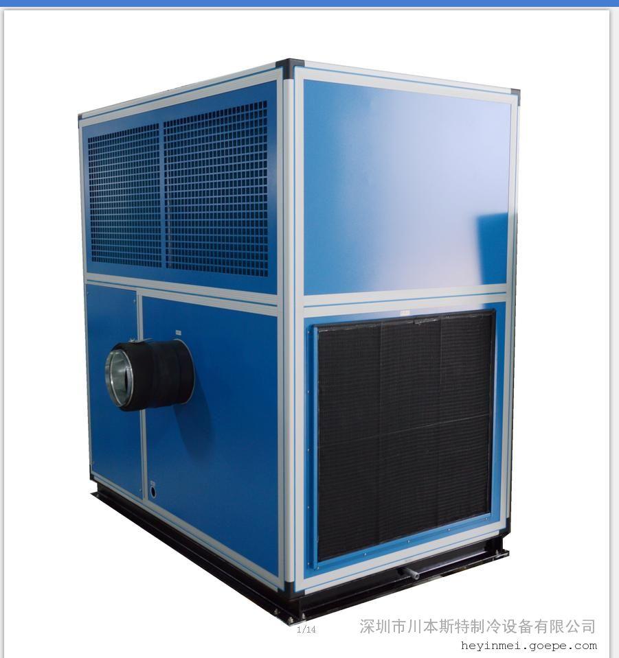 川本牌工业低温冷风机