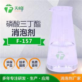磷酸三丁酯消泡剂 消泡快扩散性好耐热性好 通用强天峰厂家直销