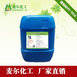 HY-7010矿物油消泡剂-水性工业漆消泡剂