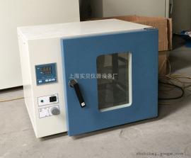 台式300度电热恒温干燥箱烘箱带鼓风开关