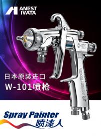日本原装进口岩田喷枪 喷漆枪W-101 气动汽车油漆喷漆抢W101