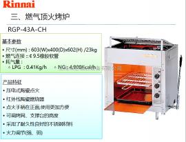 Rinnai林内RGP-43A-CH商用顶火燃气烤炉|商用顶火燃气烤炉|烤炉