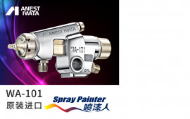 日本岩田WA-101自动油漆喷枪 流水线往复机自动喷漆枪 自动喷漆