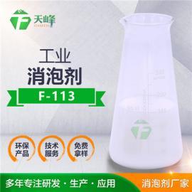 工业消泡剂 针对性研发适用范围广 天峰厂家供应新报价